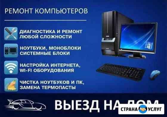 Ремонт Компьютеров и ноутбуков Южно-Сахалинск