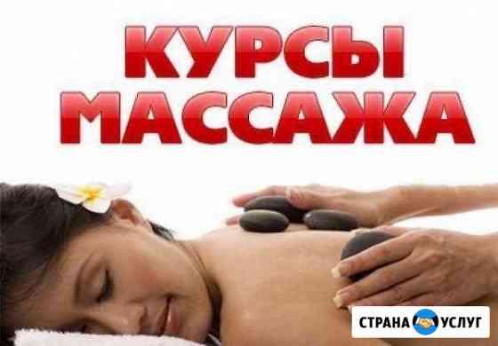 Курсы массажа Симферополь