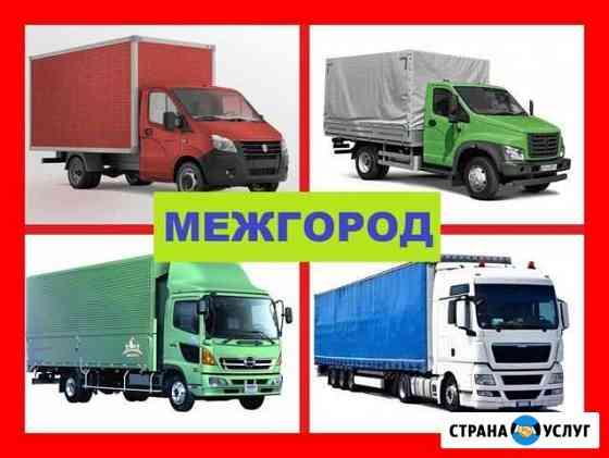 Грузоперевозки/ газель Майкоп