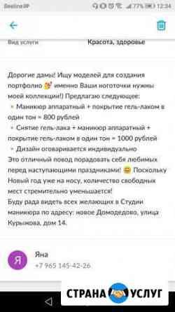 Ищу моделей Домодедово