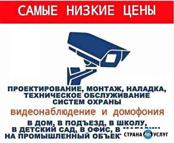 Помощь в монтаже и преобретении Новомосковск