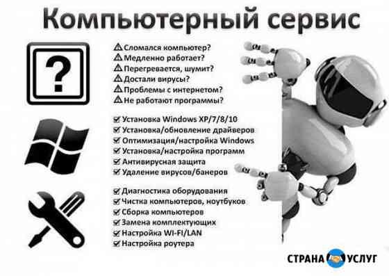 Ремонт и настройка пк, ноутбкуков, переферии Белгород