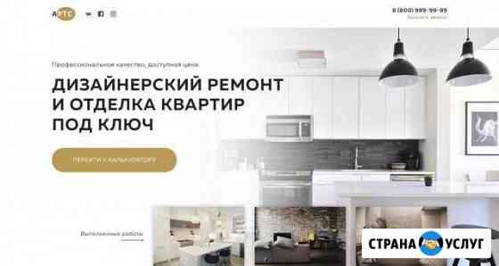 Веб-дизайн под ключ Петрозаводск