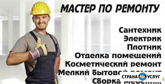 Ваш Домашний мастер услуги электрика -сантехника Пенза