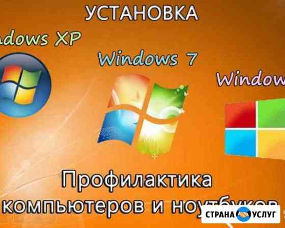 Установка разных программ Windows Mac Ремонт комп Хабаровск