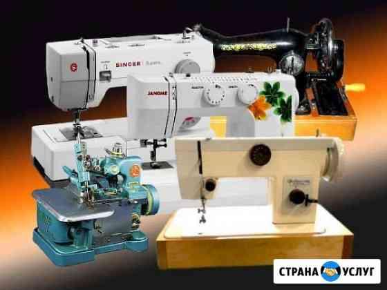 Ремонт швейных машин Новокузнецк