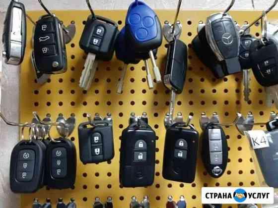 Автоключи чип ключи, востановление при утере Тверь