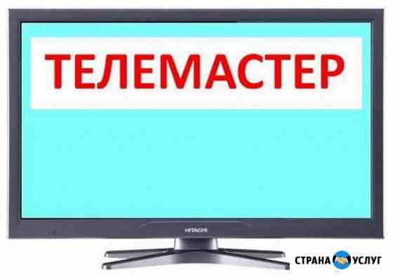 ТелеМастер. Ремонт любых телевизоров на дому. Опыт 30 лет Нижний Новгород