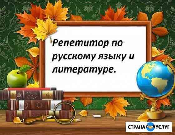 Репетиторство по русскому языку и литературе Орёл