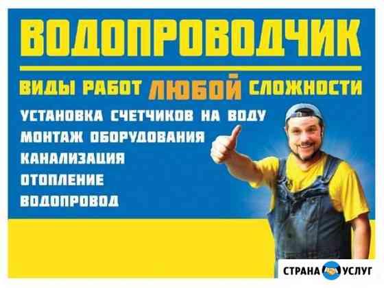 Сантехник Первоуральск