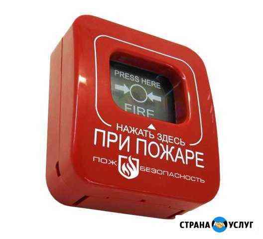 Системы пожарной сигнализации (Монтаж, Проекты) Майкоп