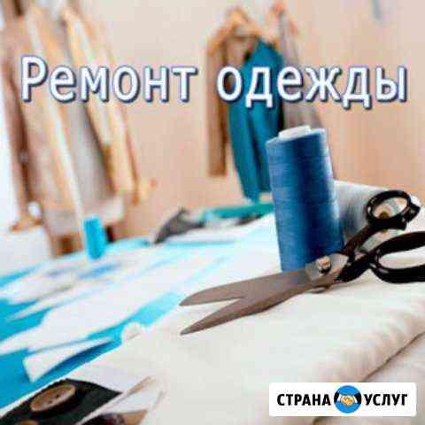 Ремонт одежды на дому.жби Екатеринбург