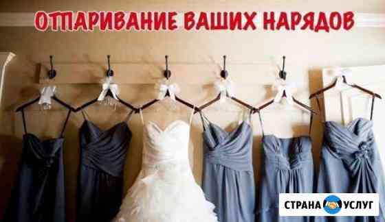 Отпарю свадебное платье Нижний Новгород