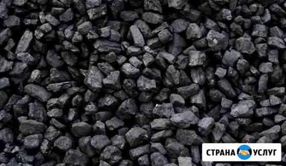 Уголь Кузбасс с доставкой Омск