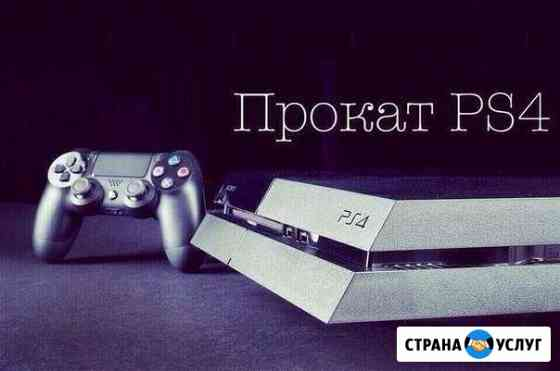 Аренда / Прокат Playstation 4 ps4 Владивосток