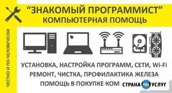 Компьютерная помощь Организациям и частным лицам Саранск