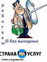Установка и настройка спутниковых антенн Новосибирск