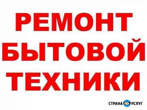 Ремонт бытовой техники Челябинск