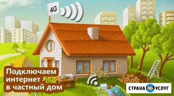 Безлимитный 4G интернет в частный дом Курган
