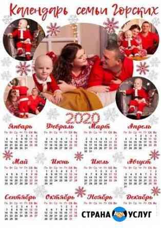 Календарь 2020 с вашим фото Супонево