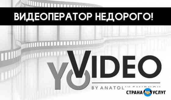 Видеосъёмка, видеомонтаж Великий Новгород