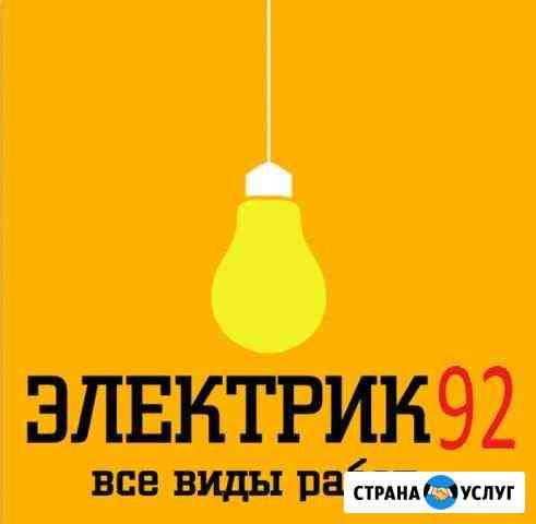 Опытный электрик, допуск, гост, новостройки Севастополь