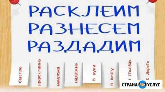 Раскидка Расклейка Печать Брянск