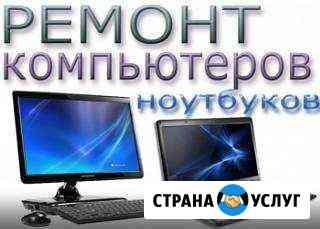 Ремонт Компьютера, Ноутбука. Смартфонов, wifi Биробиджан