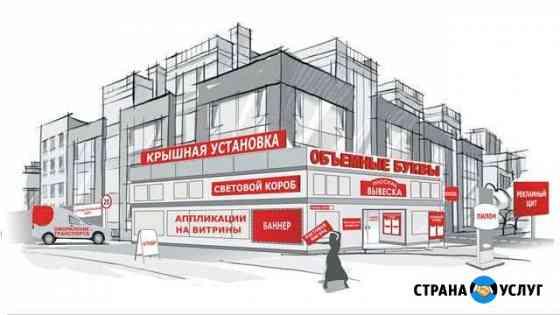 Изготовление вывесок и баннеров Брянск