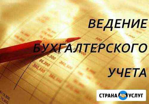 Бухгалтерские услуги во Владимире Владимир
