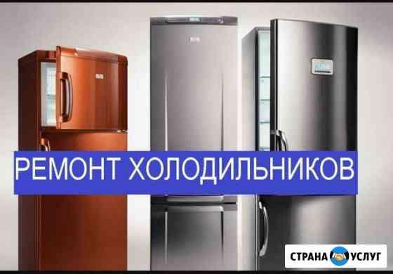 Ремонт Холодильников Брянск