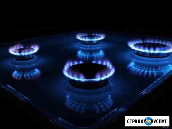 Все виды работ с газовым оборудованием Ярославль