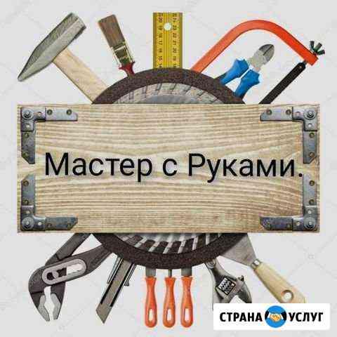 Мастер с Руками Иваново