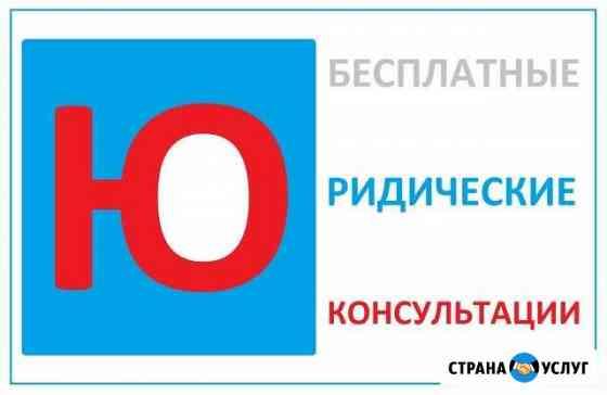 Бесплатные юридические консультации Каменск-Уральский