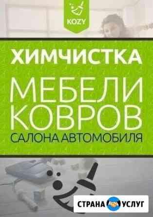 Химчистка дивана, ковра, салона авто, уборка тлт Тольятти