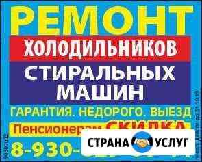 Ремонт стиральных машин и холодильников на дому Брянск