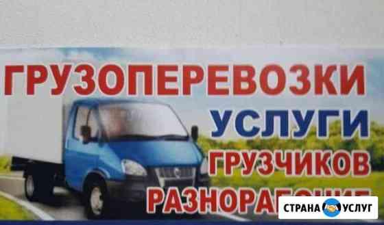 Грузоперевозки.грузчики.разнорабочие Уфа