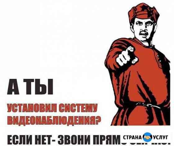 Установка, ремонт видеонаблюдения и сигнализации Иркутск