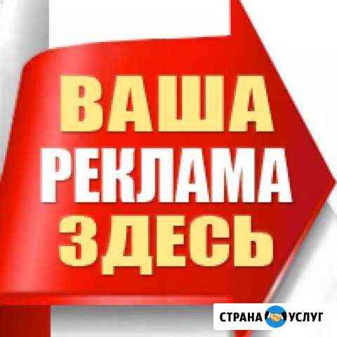 Изготовление и монтаж рекламных конструкций Саратов