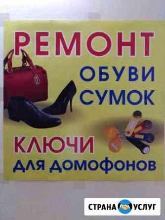 Ремонт обуви, ключи для домофонов Медведево