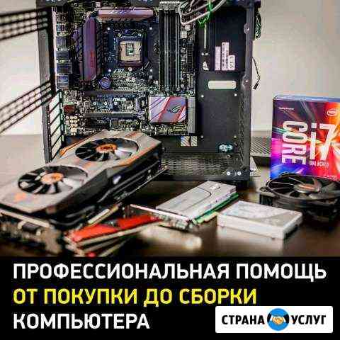 Компьютеры, подбор комплектующих, сборка Абакан