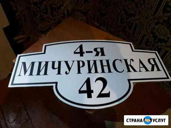 Адресные таблички Смоленск