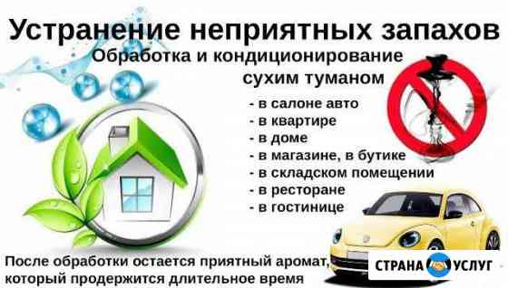 Обработка и кондиционирование сухим туманом Обнинск