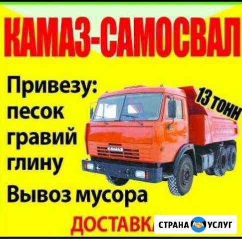 Вывоз,мусора,грунт,керамзит,песок,щебень,кирпич Волгоград