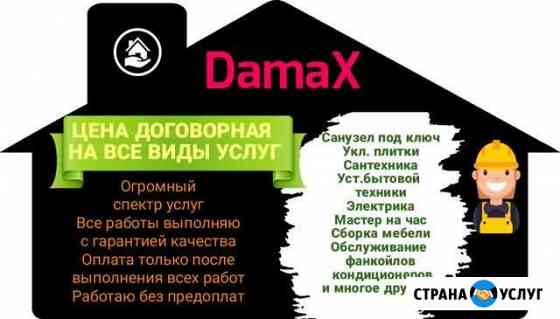 Муж на час/Сантехник/Мастер на час/Отдел. работы Брянск