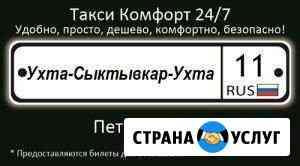 Такси Ухта-Сыктывкар Ухта