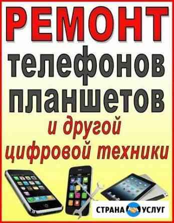 Ремон сотовых, планшетов, ноутбуков Стерлитамак