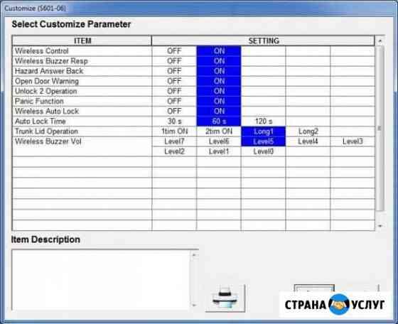 Активация скрытых опций автомобиля, кодирование. с Мурманск