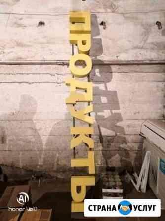 Реклама объявлений Астрахань