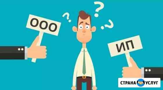 Регистрация ип или ооо бесплатно Волгоград